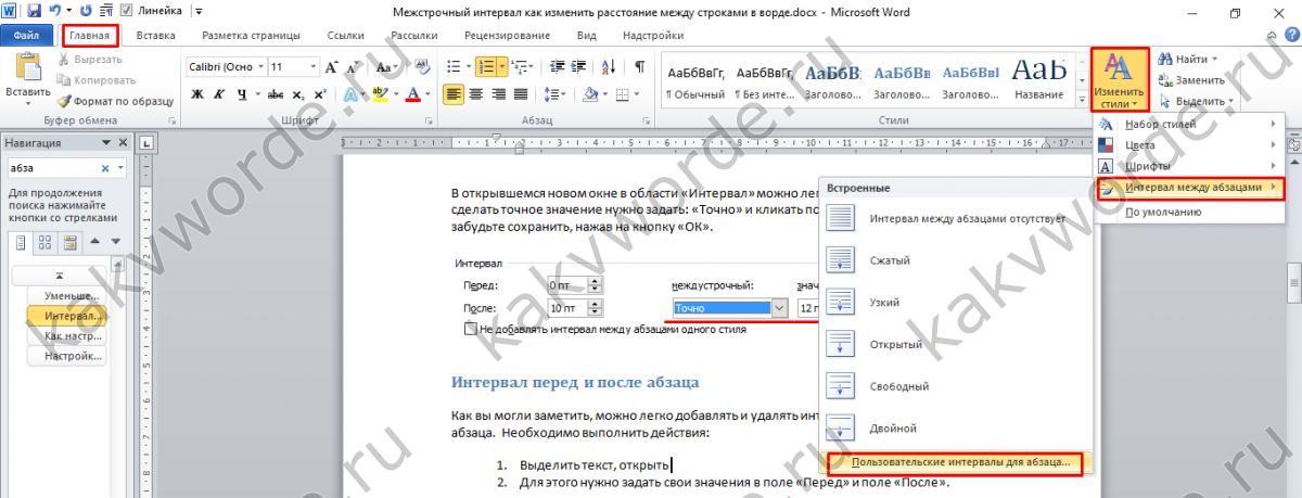 Межстрочный интервал в Ворде как изменить увеличить уменьшить Выделить текст открыть Главная окно Изменить стили Интервал между абзацами Пользовательские интервалы для абзаца