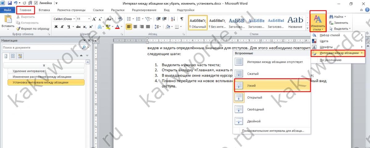 Это одна из составляющих форматирования текста, и без этого довольно сложно, а то и вовсе невозможно обойтись во время работы с документами.