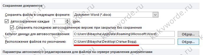 Где хранятся файлы автосохранения word. Автосохранение в Ворде