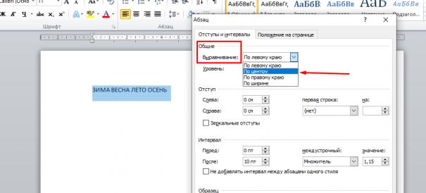 Выравнивание по центру горячие клавиши. Выравнивание текста в документе Microsoft Word